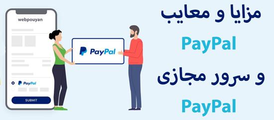 مزایا و معایب PayPal و سرور مجازی PayPal