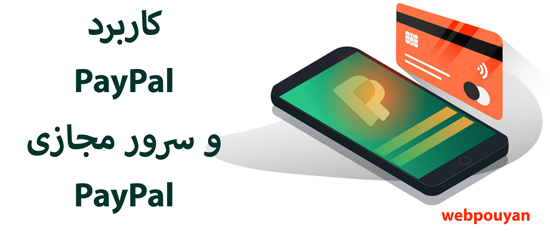 کاربرد PayPal و سرور مجازی PayPal